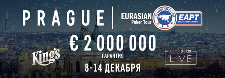 Eurasian-Poker-Tour-(EAPT)-Prague-2017.jpg
