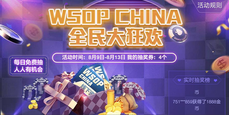WSOP-China-2017.png